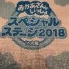 【ネタバレあり】おかあさんといっしょスペシャルステージ2018in大阪9月2日14時公演感想!