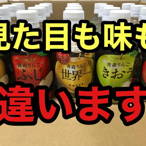 【ストレート果汁100%!】アキュア青森りんごシリーズを飲み比べてみた!