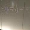 「劇場版 響け♪ユーフォニアム 誓いのフィナーレ」37通目