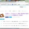 広島カープのチケット販売について。
