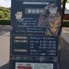 博物館明治村×リアル脱出ゲーム『大逆転裁判2「容疑者」夏目漱石最後の事件 ゴーストライターの明暗』成歩堂コースで無罪を勝ち取りました