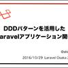 「DDD パターンを活用した Laravel アプリケーション開発」を Laravel Osaka 2016 で発表しました。