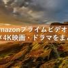 【2019年版】amazonプライムビデオのオススメ4K映画・ドラマをまとめた!