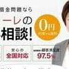 アディーレ業務停止、東京弁護士会が相談窓口