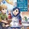 【11月10日】おすすめのkindleコミック新刊