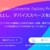 動画作成・変換ツール[HD Video Converter Factory Pro] Review