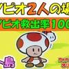 ハート島 キノピオ2人の場所  (キノピオ救出率100%)【ペーパーマリオ オリガミキング】 #107