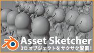 「Asset Sketcher」3Dオブジェクトをサクサク配置! 空間作りが捗る ブレンダーAdd-on!