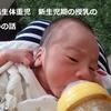 低出生体重児の新生児期の授乳についての悩みの話