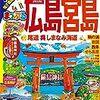 今日のカープ本:『まっぷる 広島・宮島 尾道・呉・しまなみ海道mini'19』