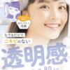 【imu jelly(イミュゼリー)】