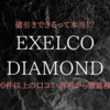 エクセルコダイヤモンドの評判・口コミは?値引きできるってまじ!?