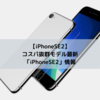【iPhoneSE(第2世代)】コスパ抜群最新モデル「iPhoneSE」スペック情報