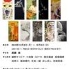 【告知】 グループ展『ART de AMIMAL』参加いたします!!