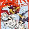 【訃報】鬼神童子ZENKIで知られる漫画家・黒岩よしひろ先生が心筋梗塞で亡くなったと知って・・・