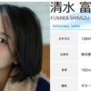 清水富美加さん突然の引退、出家...まさかの宗教入団で思うこと。