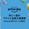 2020年のAmazon プライムデーの反響【ネットの反応】10月13日・14日開催