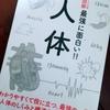 ニュートン式超図解シリーズの人体を読んだよ。読めたら面白い。