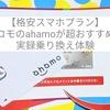 【格安プラン】ドコモのahamoが超お得!楽天モバイルと併用がおすすめ