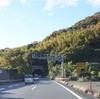 岡山ワイン旅 Day.1