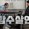 暗数殺人/日本の伝統的ミステリーの雰囲気漂う傑作韓国映画