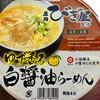 麺処びぎ屋監修 ゆず香る白醤油らーめん(寿がきや)
