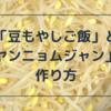 「豆もやしご飯」と「ヤンニョムジャン」の作り方