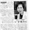 【72】この間の活動&守祐子さんの訴え@高知