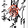御嶽神社の御朱印(東京・大田区)〜垣間見える かつての山岳信仰の輝き