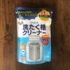 酸素系代表 【シャボン玉石けん】の洗濯槽クリーナーで本当にきれいになっているのか