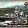 蒼焔の艦隊【軽巡:酒匂】