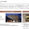 グランドプリンスホテル京都のご紹介