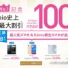 【5/8迄】OPPO R15 neoが一括100円など!IIJmio史上スマホ最大割引、端末価格 まとめ