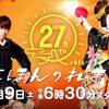 FNS27時間テレビ2018予想!〜最後の平成教育委員会〜編