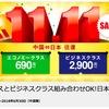 終了【本日限り】ANA:上海ー東京 往復ビジネスクラス 5万4千円!北京/上海ー東京 エコノミー 2万円!