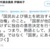 伊勢崎市議会議員の伊藤純子さんが国民主権を否定か