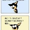 【クピレイ犬漫画】七つの海