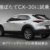 【CX-30試乗】クリーンディーゼル体感試乗会に行きました【写真ほぼなし】