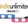 【徹底比較!】『Kindle Unlimited』と『マガジン☆WALKER』はどちらがお得か?