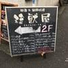 ゲテモノ料理を【珍獣屋】食べてきました!!
