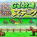 追加課金一切無しの名作競馬ゲームアプリをついに発見!【G1牧場ステークス】