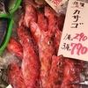 カサゴ(アラカブ)料理。おふくろの味、味噌汁で頂く!