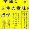 読書メモ:『幸福と人生の意味の哲学』(1)