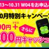 W04限定!今だけさらに3000円プラスキャッシュバック決定!