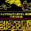 【11月15日(金)】シュウ ウエムラ×ポケモン ピカチュウ 第2弾