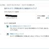 【解決】Windows10のノートPCでVLANを設定する (NIC: Intel)