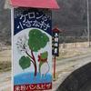 鳳珠郡能登町で「ケロンの小さな村」を見つけた