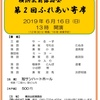 沖縄三線の会やーるーず三線教室  5月、6月のお稽古日程と今後の演奏予定