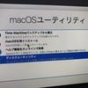 iMacを1年ぶりにリカバリ。