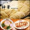 【オススメ5店】古町周辺(新潟)にあるスープが人気のお店